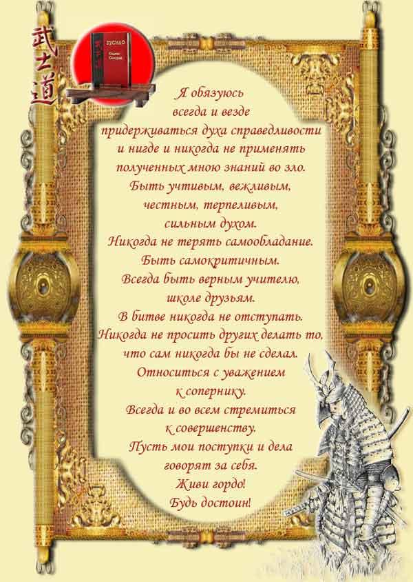Текст Клятвы спортсмена КРДЮОО «Школы кикбоксинга и восточных видов единоборств»